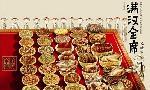 世上最奢华的盛宴