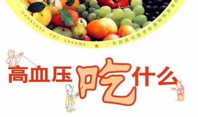 老年人高血压怎么治_血压高吃什么食物好 - 菜瓢谷